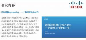 """【视频】2016年9月27日 思科互动网络 """"思科超融合Hyperflex,一个跨界竞争的时代"""" 在线研讨会"""