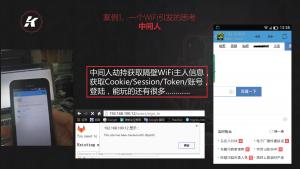 [KCon 2016]0828_1_朱利军_剑走偏锋之 Hacking 无处不在 PPT截图