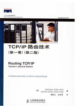 TCP/IP路由技术 卷一(第二版)