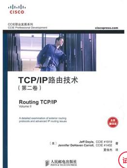 TCP/IP路由技术 卷二