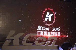 KCon 2016黑客大会