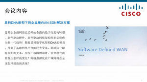 """【视频】2016年10月25日 """"思科DNA架构下的企业级WAN-SDN解决方案"""" 在线研讨会"""