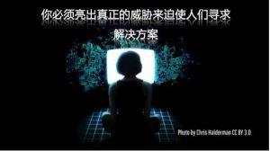 【视频】IDG杂志推荐的经典TED Talks第一期:黑客-互联网的免疫系统