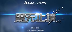 KCon黑客大会2015:黑无止境