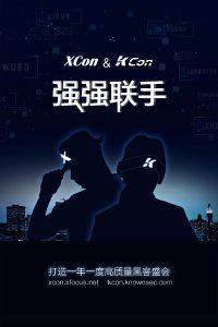 KCon黑客大会2015,XCon和KCon强强联手,打造一年一度高质量黑客盛会