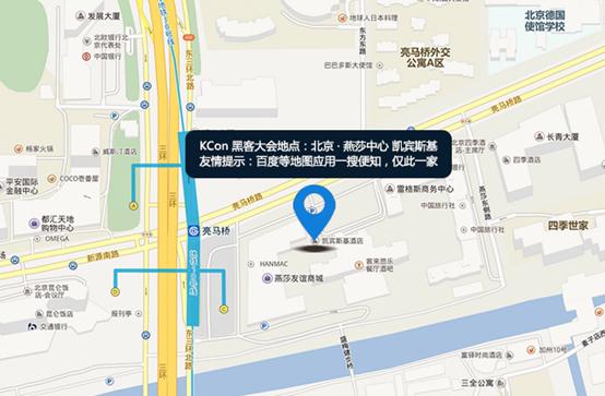 KCon黑客大会2015,大会坐标
