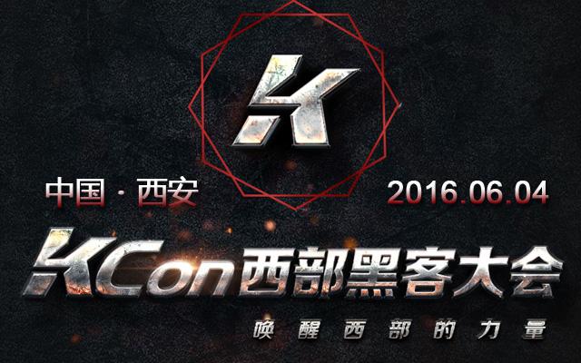 2016年KCon西部黑客大会