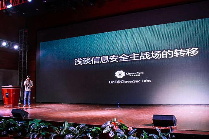 CloverSec研究室IoT安全研究负责人LinE