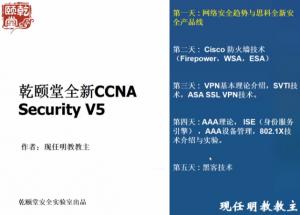 【视频】CCNA Security V5 2016年11月亁颐堂现任明教教主(秦柯)