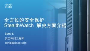 """【视频】2016年9月6日 """" 全方位的安全保护,StealthWatch 解决方案介绍 """" 在线研讨会"""