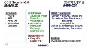 CCIE Security v5.0,新版考试