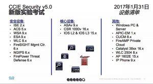 CCIE Security v5.0,新版实验考试