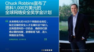 Chuck Robbins宣布了思科1000万美元的全球网络安全奖学金计划