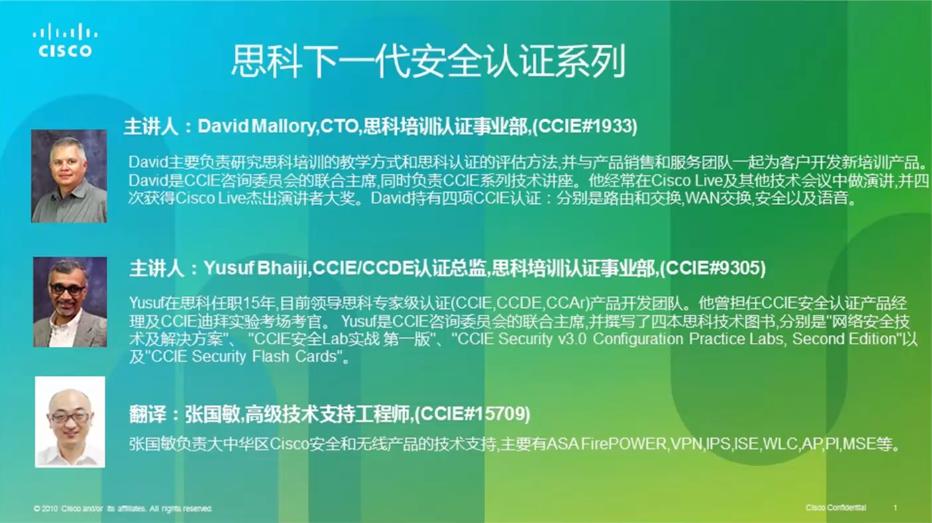 """【视频】2016年11月16日 """"Security Session:思科下一代安全认证系列"""" 在线研讨会"""
