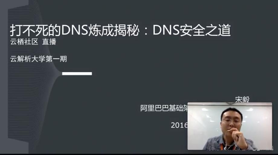 【视频】2016年11月29日 打不死的DNS炼成揭秘:DNS安全之道