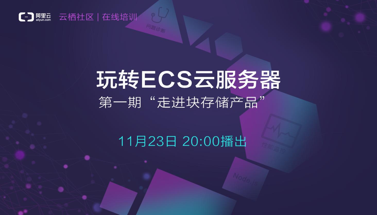 【视频】《玩转ECS云服务器》第一期:走进块存储产品