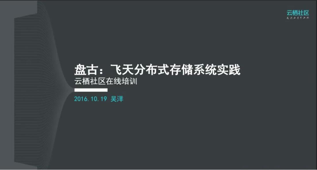 【视频】盘古:阿里云飞天分布式存储系统设计深度解析