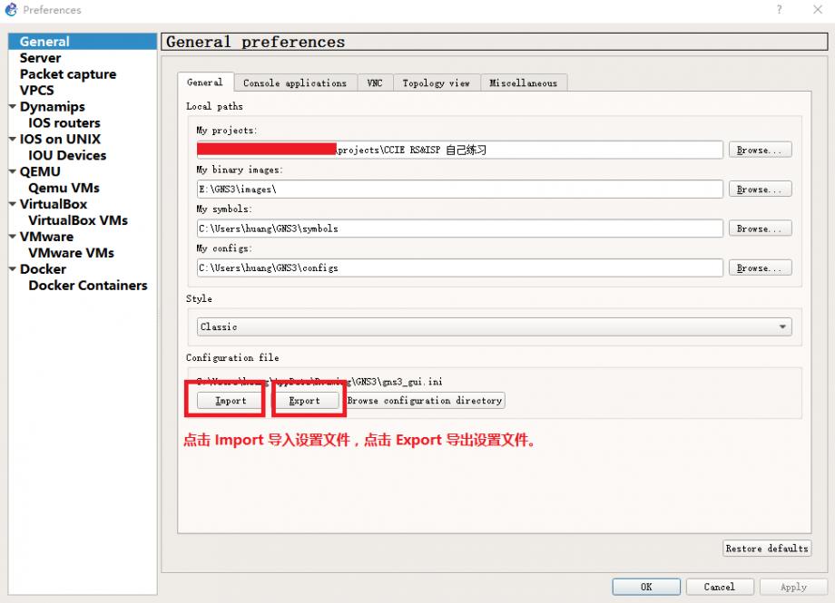 在弹出的界面中,点击 Import 即可导入设置文件,点击 Export 即可导出设置文件