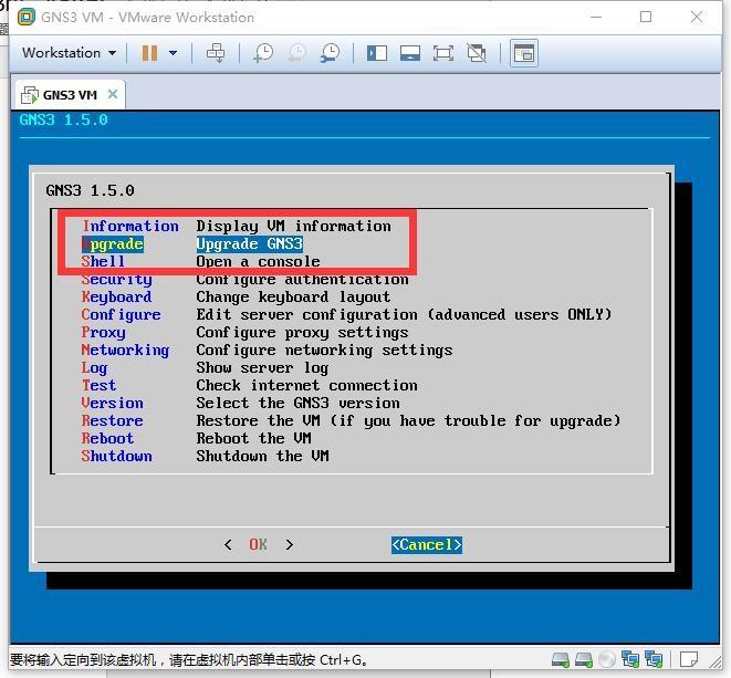 在 GNS3 VM 虚拟机里选择 upgrade,然后选择 yes 即可启动在线升级