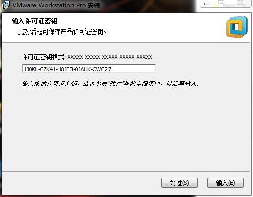 VMware,安装过程中需要输入序列号