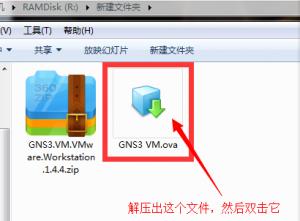 下载完后解压,然后双击解压完后的那个文件,开始导入 GNS3 VM