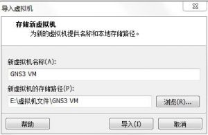"GNS3VM,点击 "" 导入 "" 按钮"
