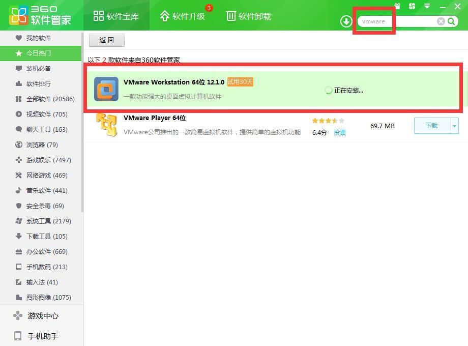 使用 360 软件管家安装 VMware