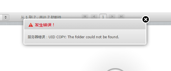 服务器错误:UID COPY: The folder could not be found.