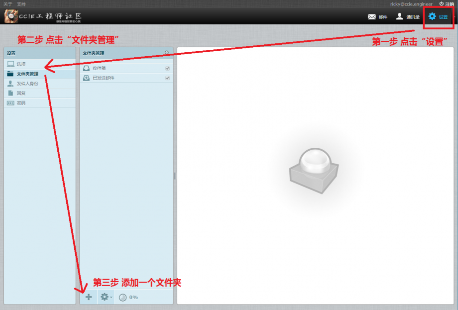 """在 """" 文件夹管理 """" 中添加一个文件夹"""