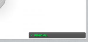 删除邮件成功