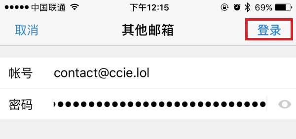 输入您要添加的邮箱账号和密码
