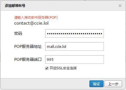 输入 POP 服务器信息