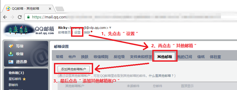 """打开 QQ 邮箱,依次如图所示进入 """" 添加其他邮箱账户 """" 界面"""
