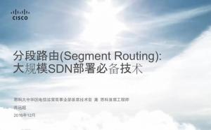 """【视频】2016年12月1日 """" Segment Routing 大规模 SDN 部署必备技术 """" 在线分享会"""