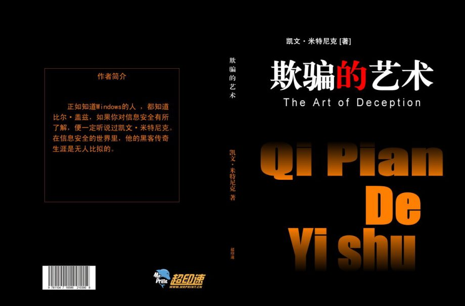 【PDF】欺骗的艺术(The Art of Deception)凯文·米特尼克 著