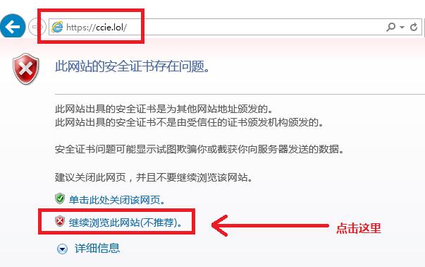 """这是 IE 11 浏览器的警告,点击 """" 继续浏览此网站(不推荐)"""" 即可"""