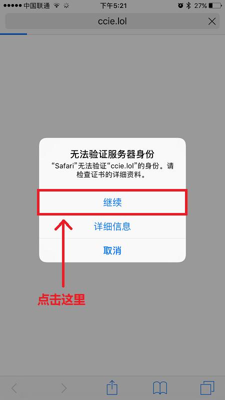 """这是 iOS 上的 safari 浏览器的警告,点击 """" 继续 """" 即可"""