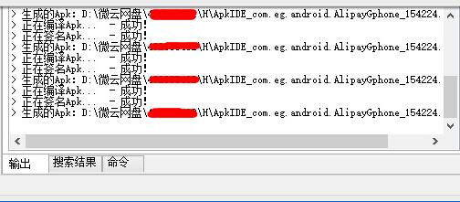 """按 ctrl + s 保存,点击 """" 编译 """" → """" 编译生成 APK """",在下方的 """" 输出 """" 框里会看到编译结果"""