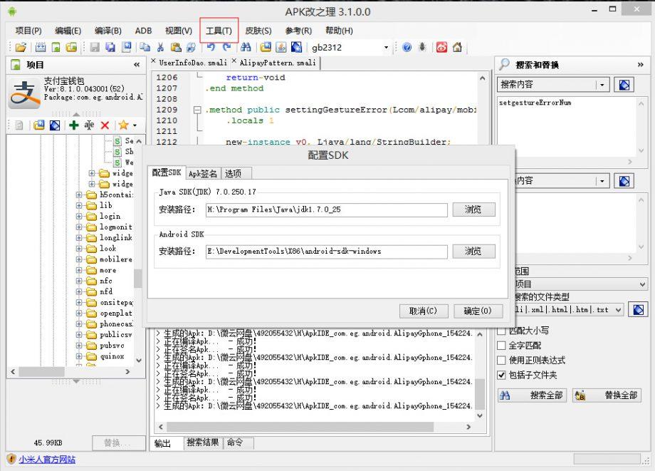 打开 APK IDE 软件,我们需要对它进行一番设置