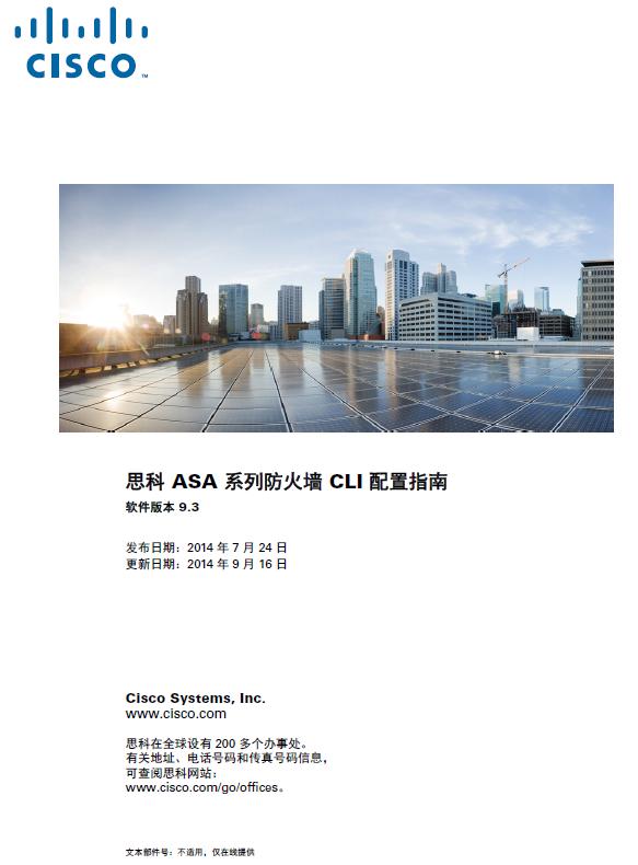 【PDF】《思科 ASA 系列防火墙 CLI 配置指南(软件版本 9.3)》更新日期:2014年9月16日