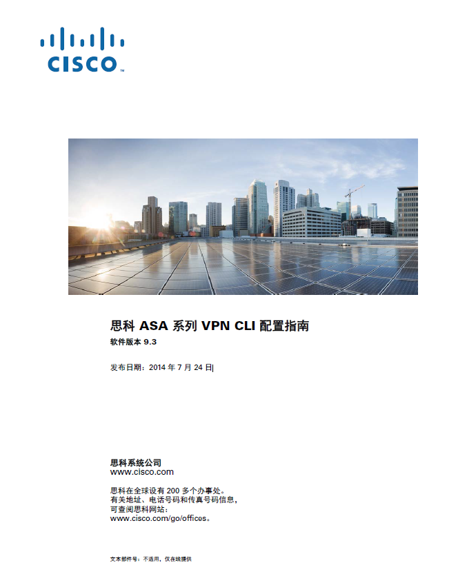 【PDF】《思科 ASA 系列 VPN CLI 配置指南(软件版本 9.3)》发布日期:2014年7月24日