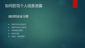 19.如何防范个人信息泄露
