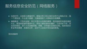 22.服务信息安全防范(网络服务)