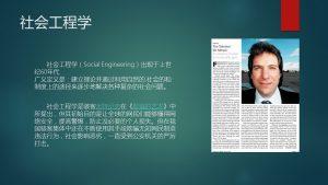 4.社会工程学