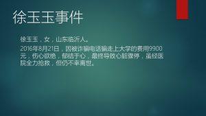 8.徐玉玉事件