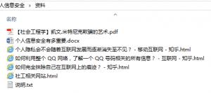 资料.rar 所包含的文件的截图