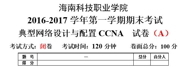 【综合实验】海南科技职业学院 2016 - 2017 学年第一学期期末考试 典型网络设计与配置 CCNA 试卷(A)