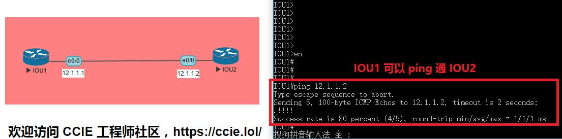点击 IOU1 的图标即可启动 PUTTY,在 IOU1 上 ping IOU2