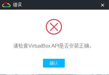 请检查 VirtualBox API 是否安装正确
