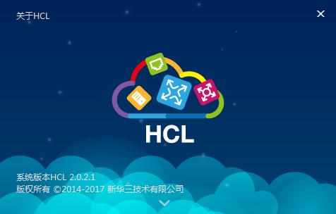 华三(H3C)模拟器 HCL 下载